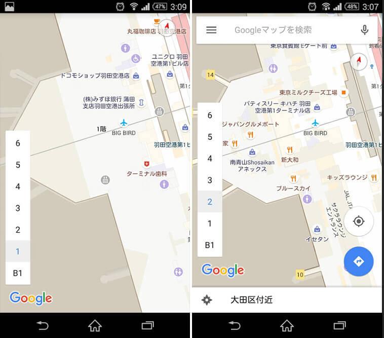 HND-googlemap