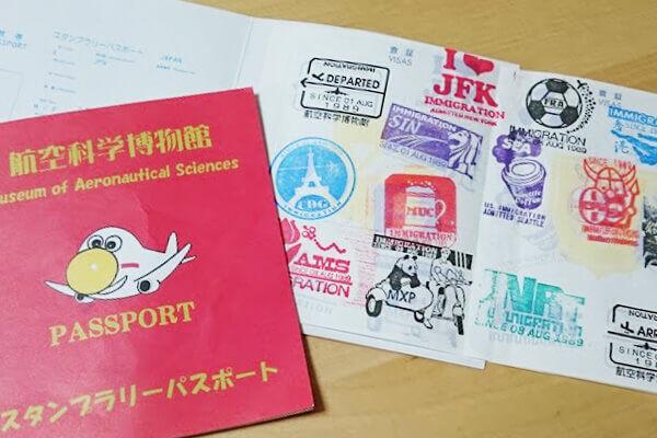航空科学博物館パスポート