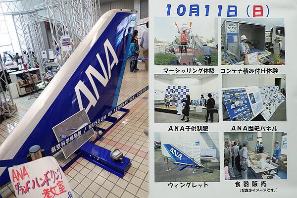ANA_747_winglet