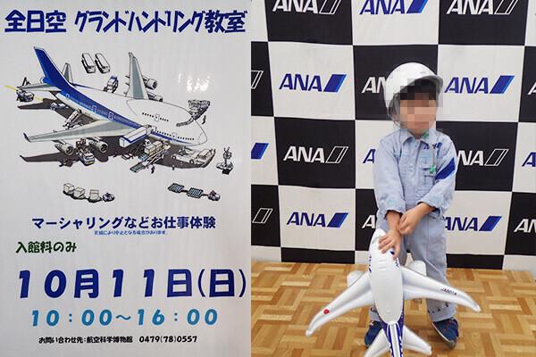 ANA_event1