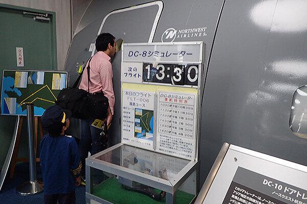 DC-8_simulator