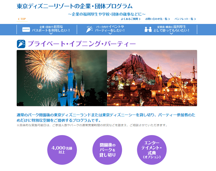 disney_resort_program