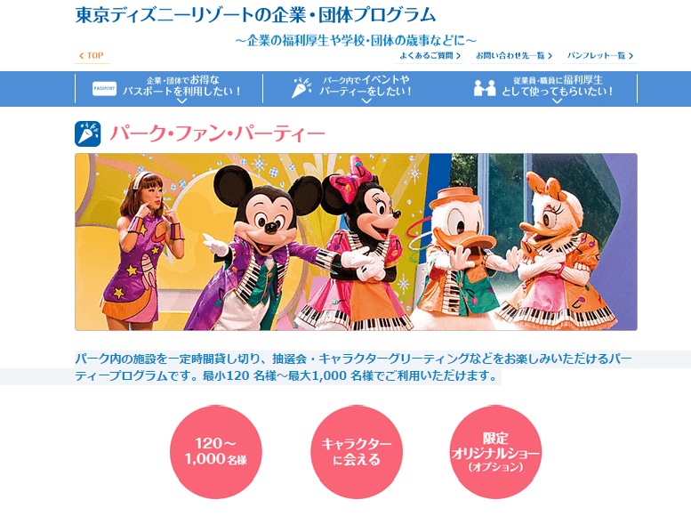 disney_resort_program2