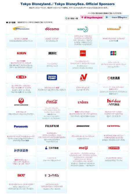 disney_sponsors