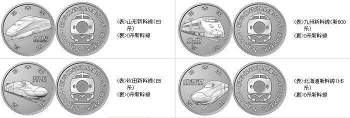 28年 鉄道記念硬貨