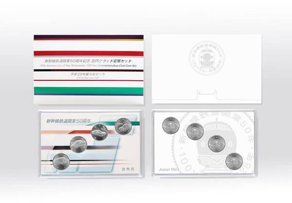 2016年新幹線50周年記念硬貨