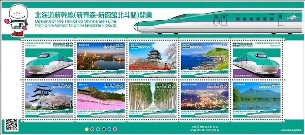 shinkansen-stamp