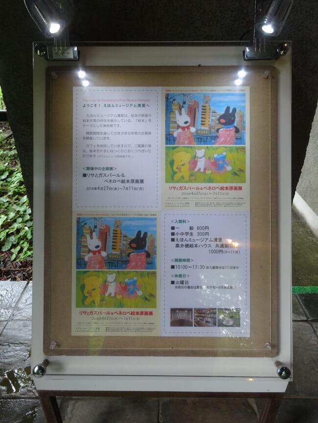 kiyosato-ehon-3