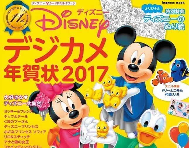 DisneyPhoto2017_format_新規0824 2.indd